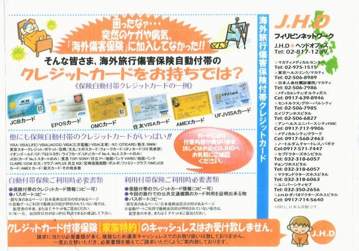 海外旅行保険損害保険付帯クレジットカード